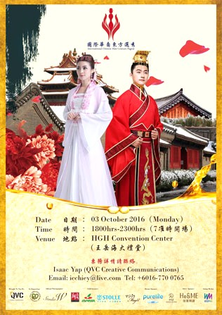 The 2nd International Chinese Han Couture 2016 Pageant grand finals will be held at HGH Convention Centre in Sentul, Kuala Lumpur on 3rd Oct 2016